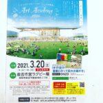 アートアカデミー2021とっとり開催